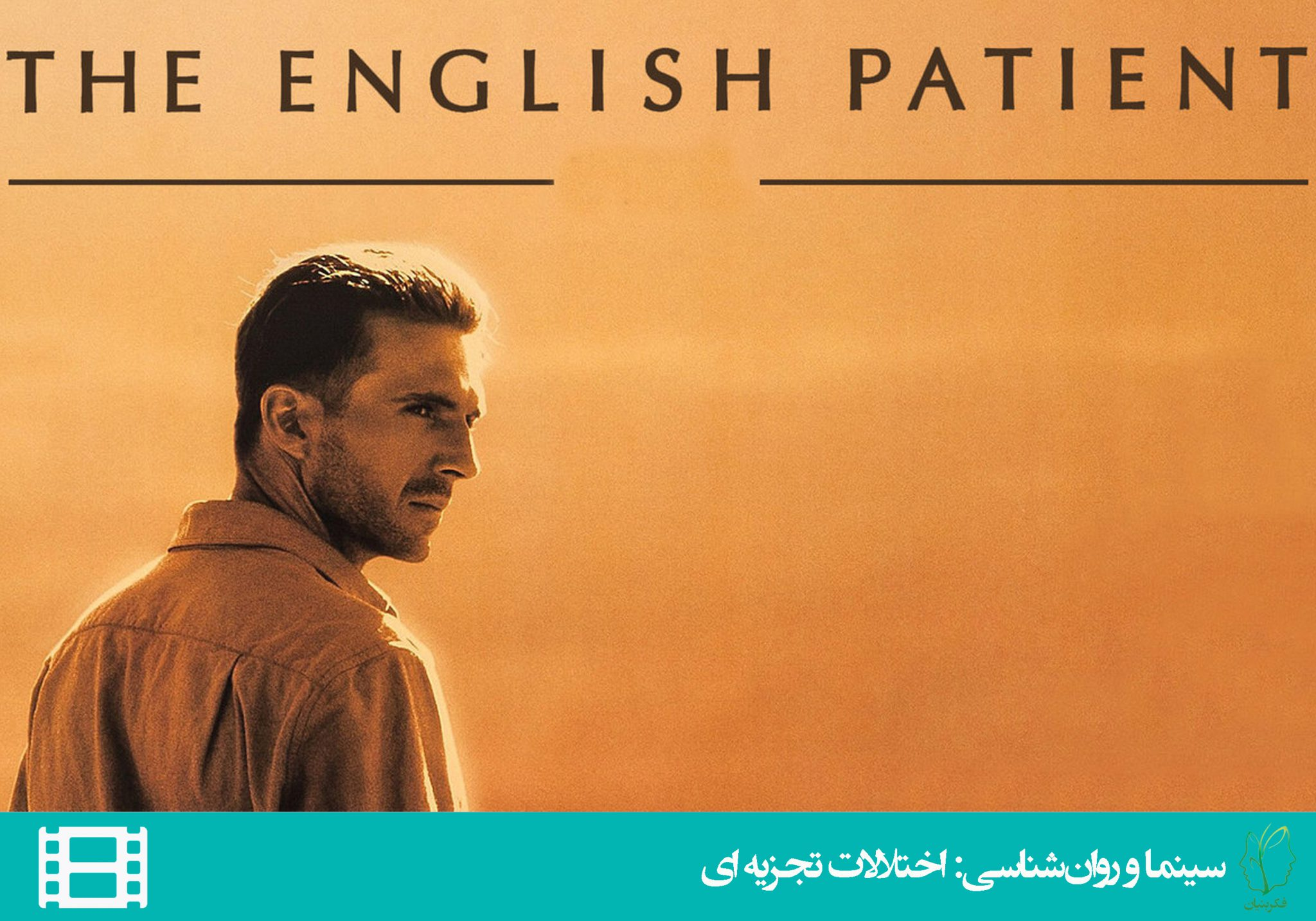 فیلم بیمار انگلیسی
