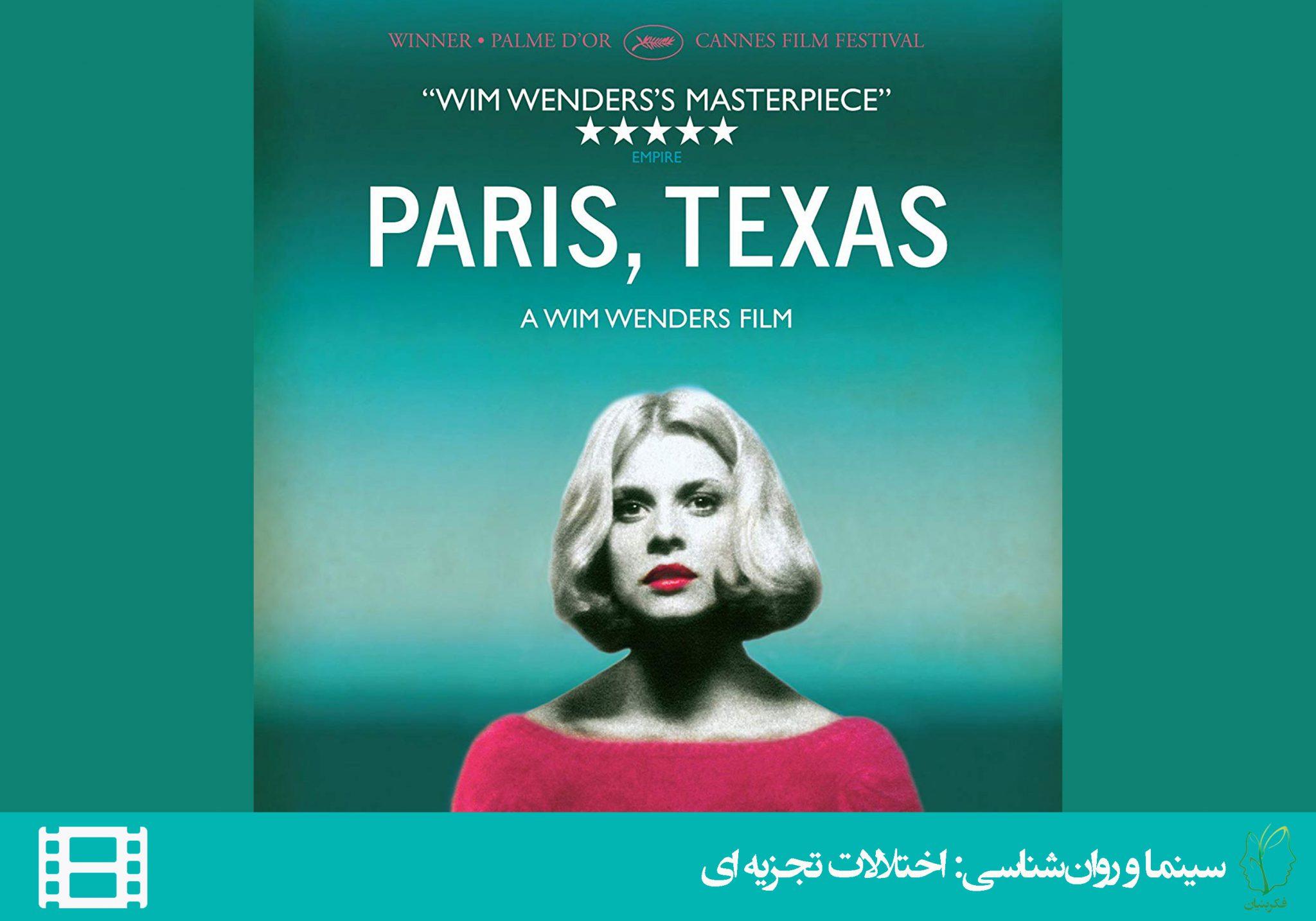 فیلم پاريس، تگزاس