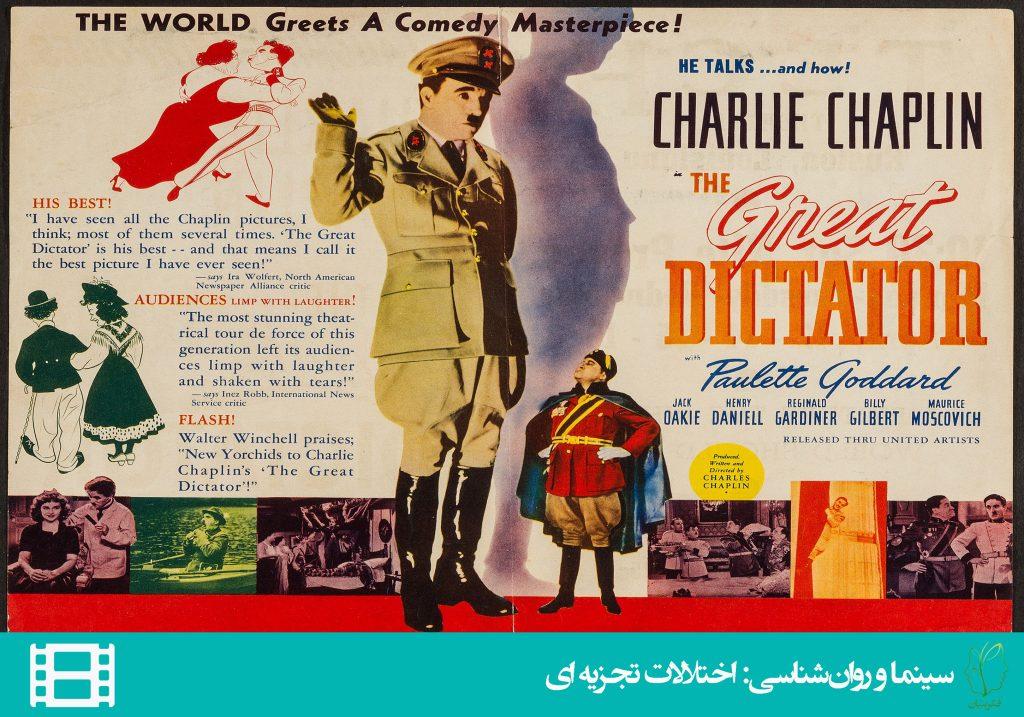 فیلم دیکتاتور بزرگ (The Great Dictator)