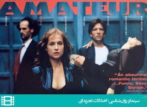 فیلم تازه کار 1994