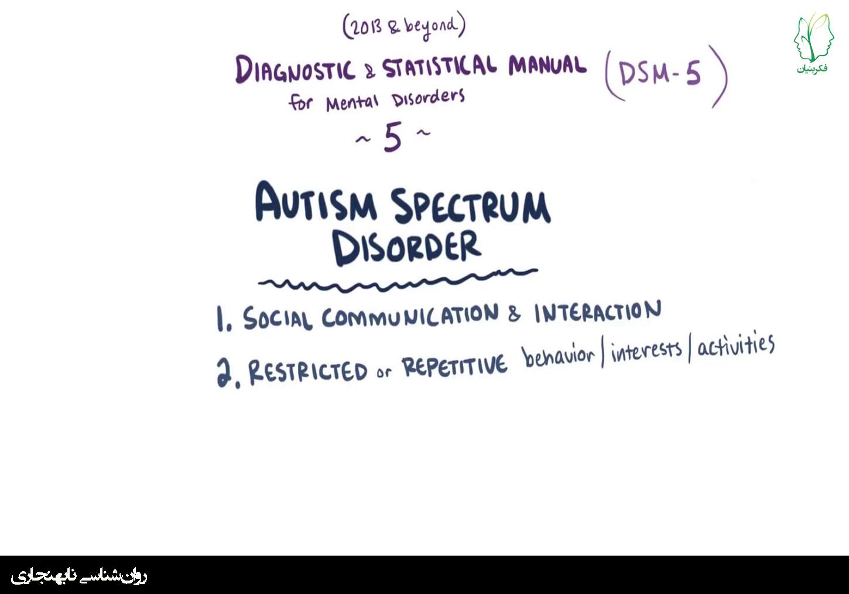 اختلال طیف اوتیسم - علل، علائم، تشخیص، درمان، سبب شناسی