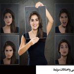 اختلال ادواری خو (Cyclothymic Disorder)