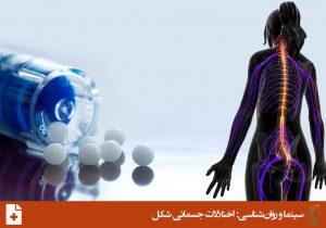 اختلال تبدیلی یا اختلال نشانه ی کارکرد عصبی