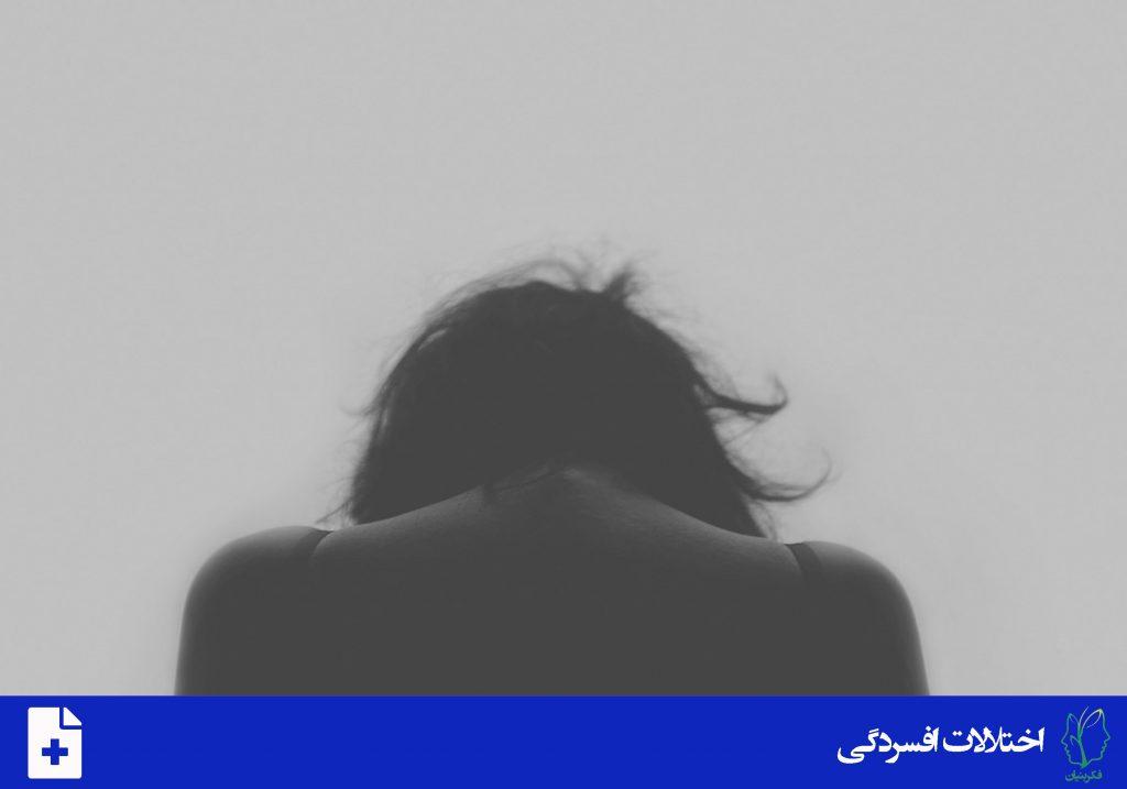اختلال افسردگی مداوم یا افسرده خویی (Persistent Depressive Disorder Or Dysthymia)