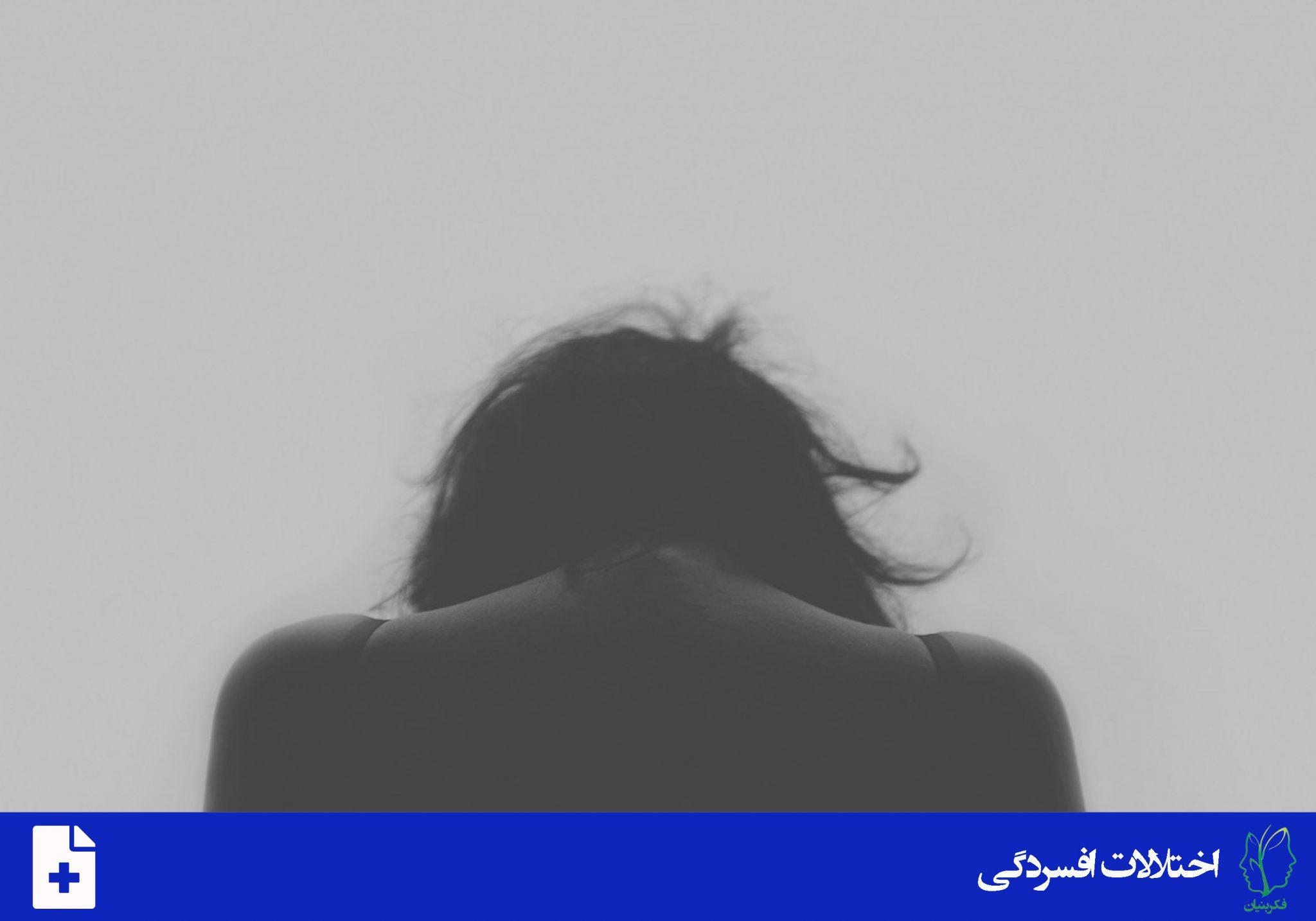 اختلال افسردگی مداوم یا افسرده خویی