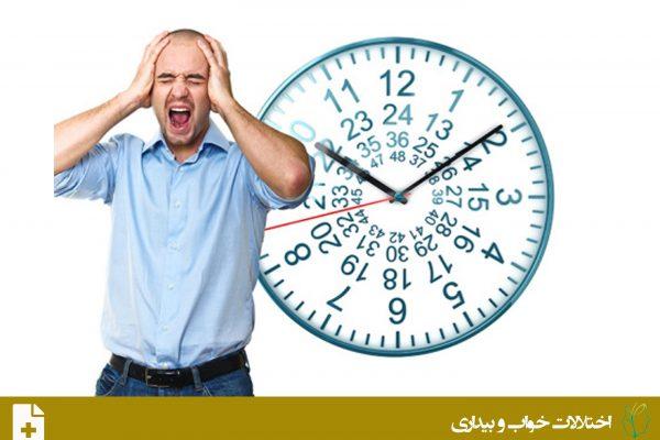 اختلالات خواب-بیداری ریتم شبانه روزی