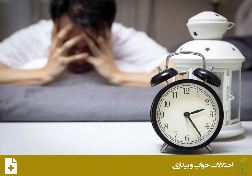 اختلال بی خوابی