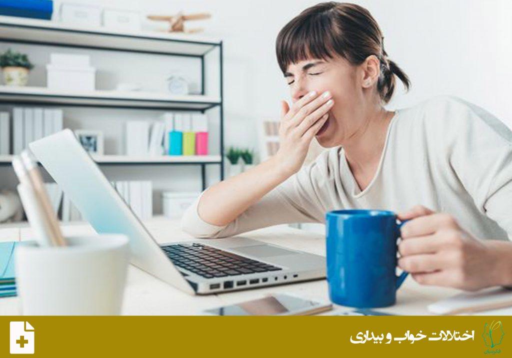 اختلال پرخوابی (Hypersomnolence Disorder)