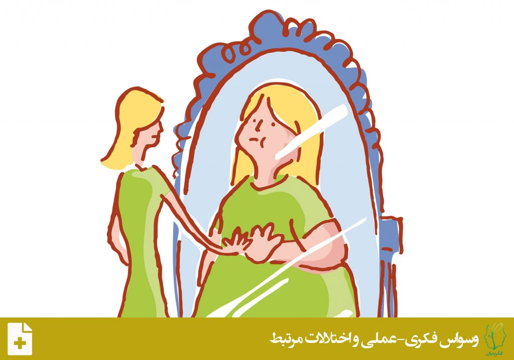 اختلال بد شکلی بدن (Body Dysmorphic Disorder)