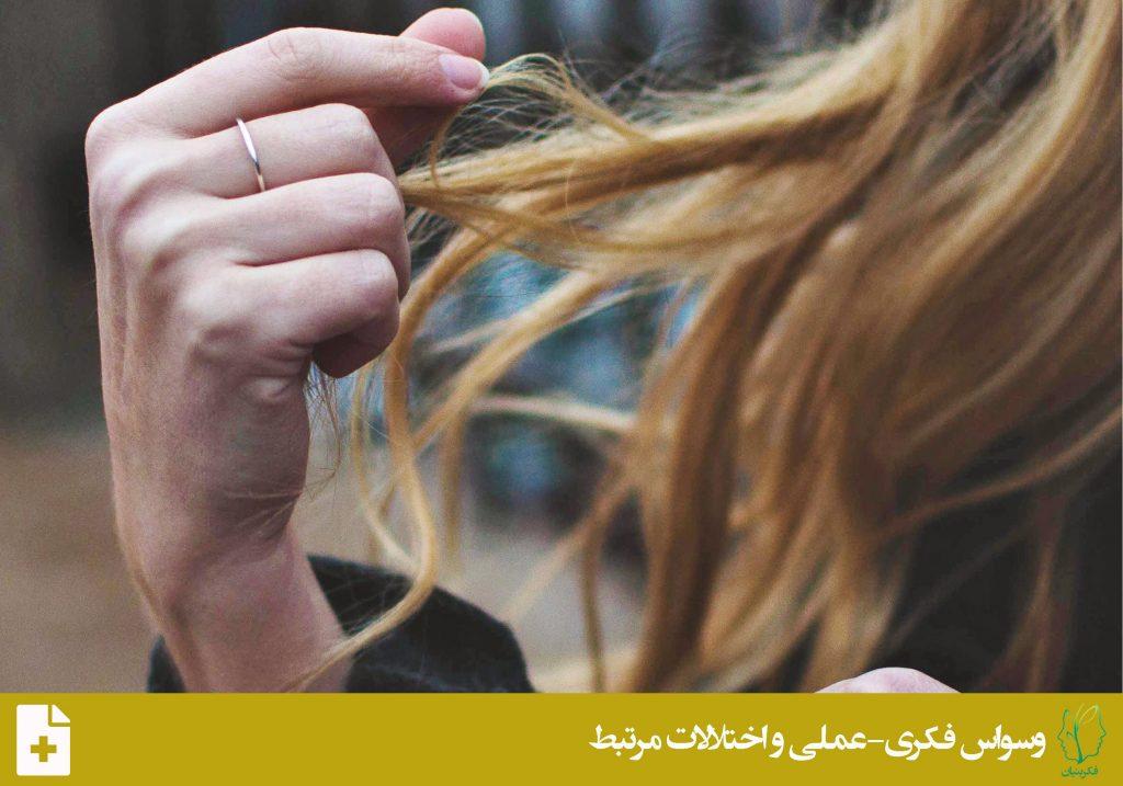 اختلال مو کنی