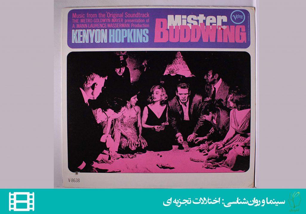 فیلم آقای بادوینگ (Mister Buddwing)