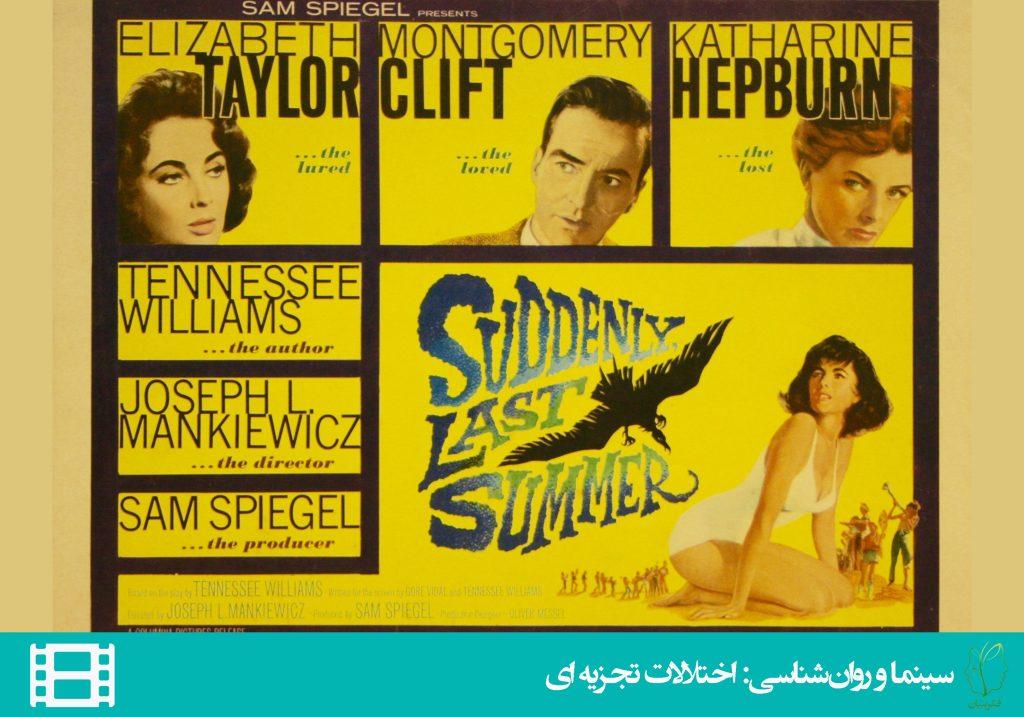 فیلم ناگهان تابستان گذشت (Suddenly Last Summer)