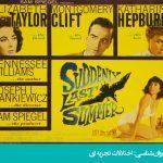 فیلم ناگهان تابستان گذشت
