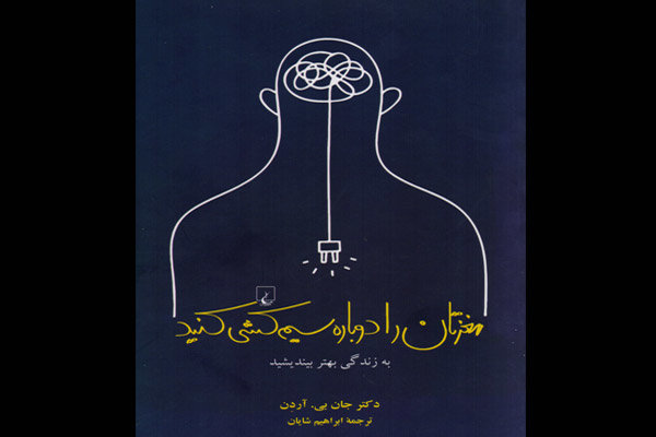 راهنمایی برای سیمکشی دوباره مغز!