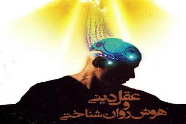 «عقل دینی و هوش روانشناختی» به بازار نشر رسید