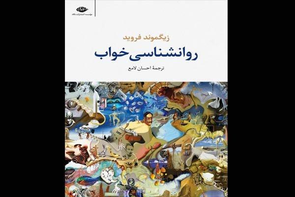 ترجمه فارسی «روان شناسی خواب» فروید منتشر شد