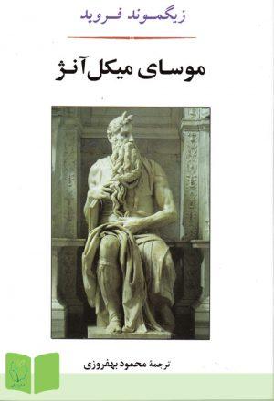 کتاب موسای میکل آنژ