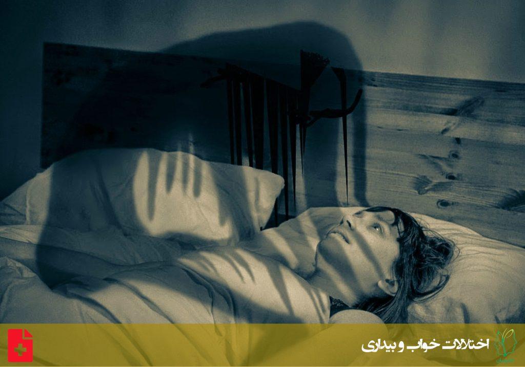 اختلال کابوس (Nightmare Disorder)