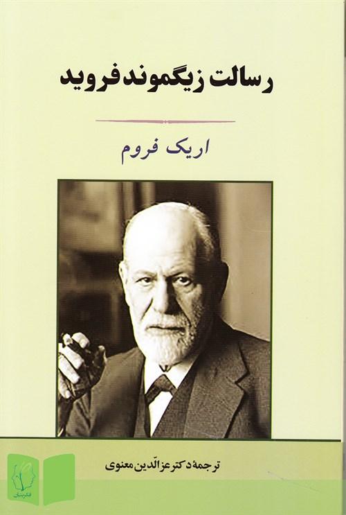 کتاب رسالت زیگموند فروید