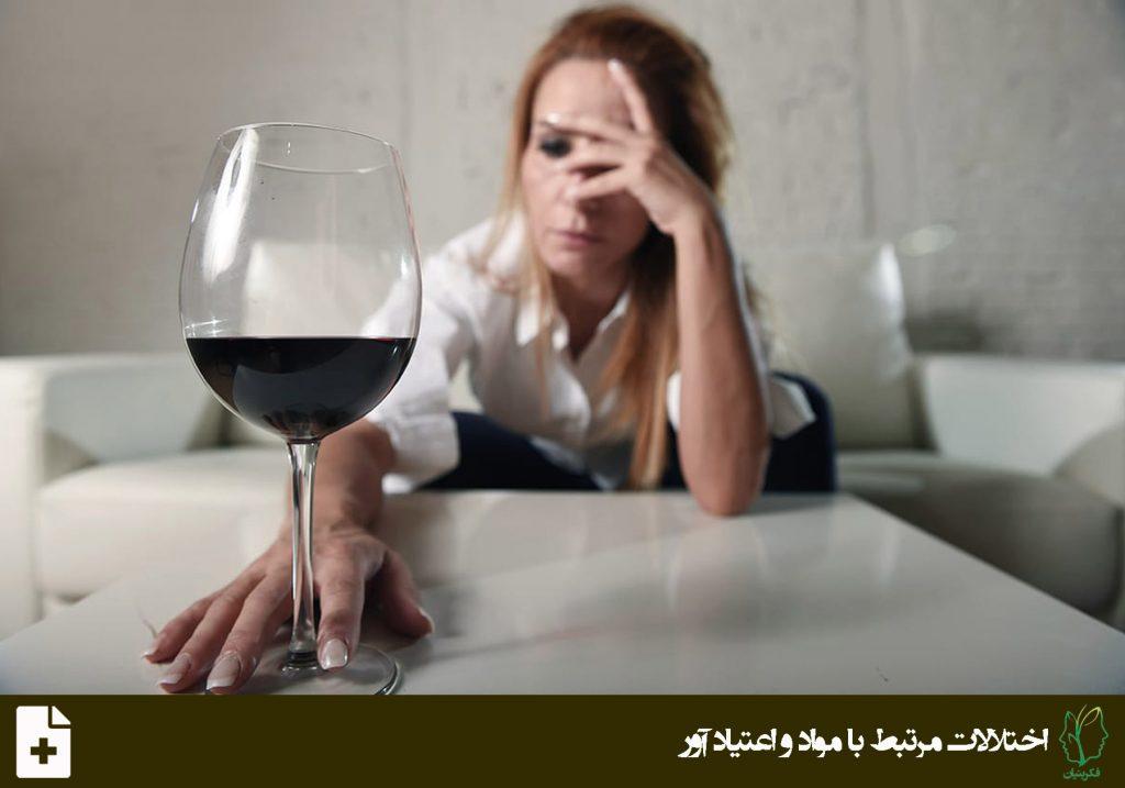 اختلالات مرتبط با الکل