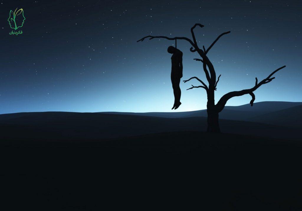 واقعیت هایی درباره خودکشی