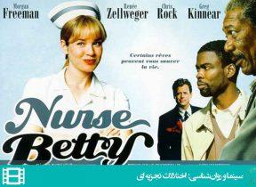 فیلم پرستار بتی