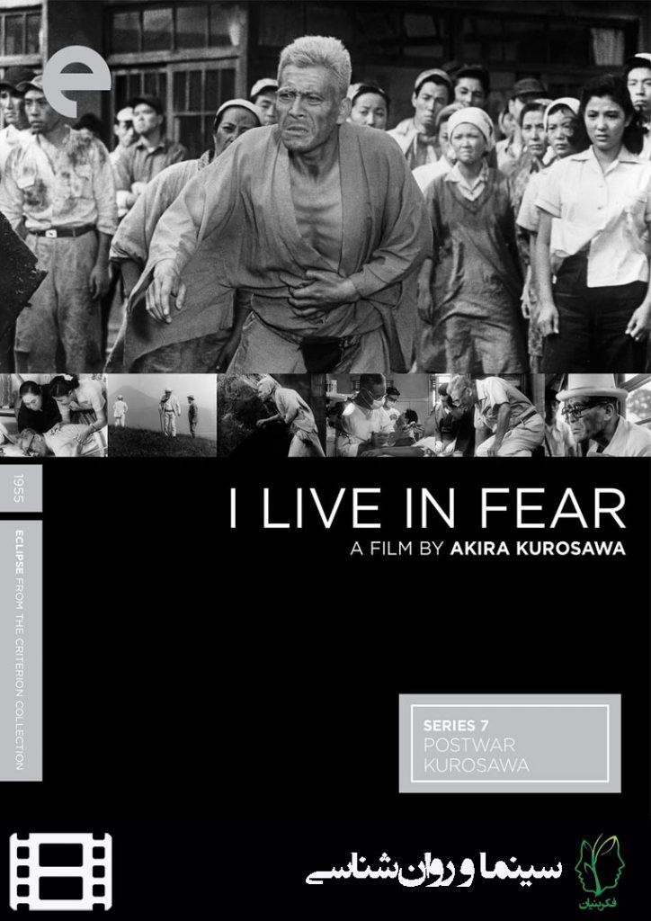 پوستر فیلم در ترس زندگی میکنم (I live in fear)
