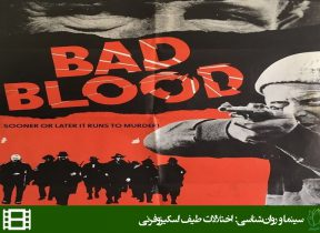 فیلم خون پلید (Bad Blood)