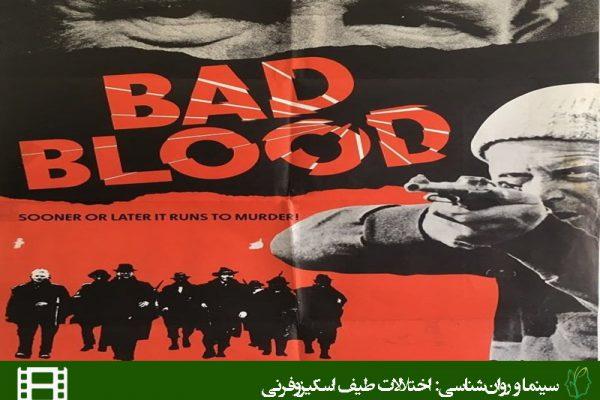 فیلم خون پلید (Bad Blood)