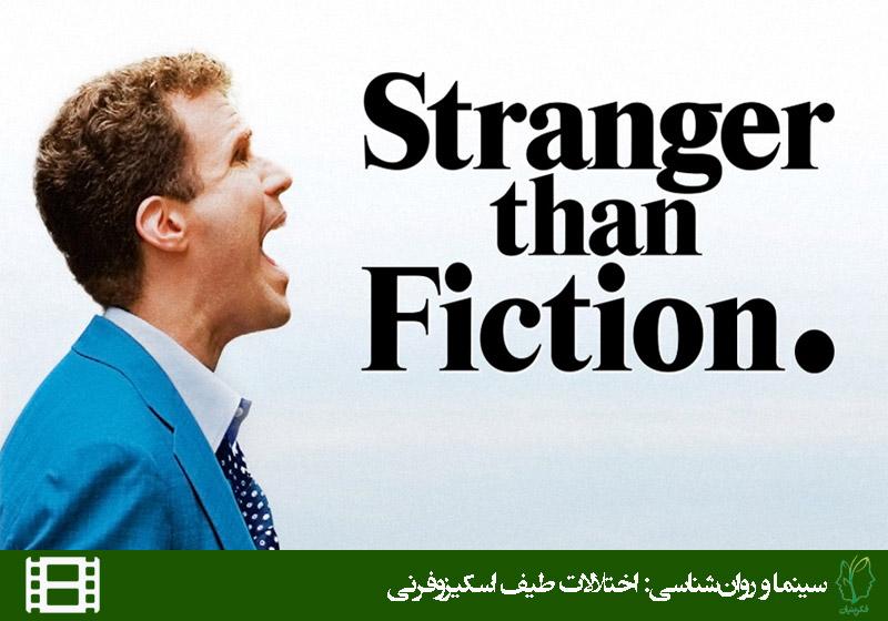 فیلم عجیب تر از خیال (Stranger Than Fiction)