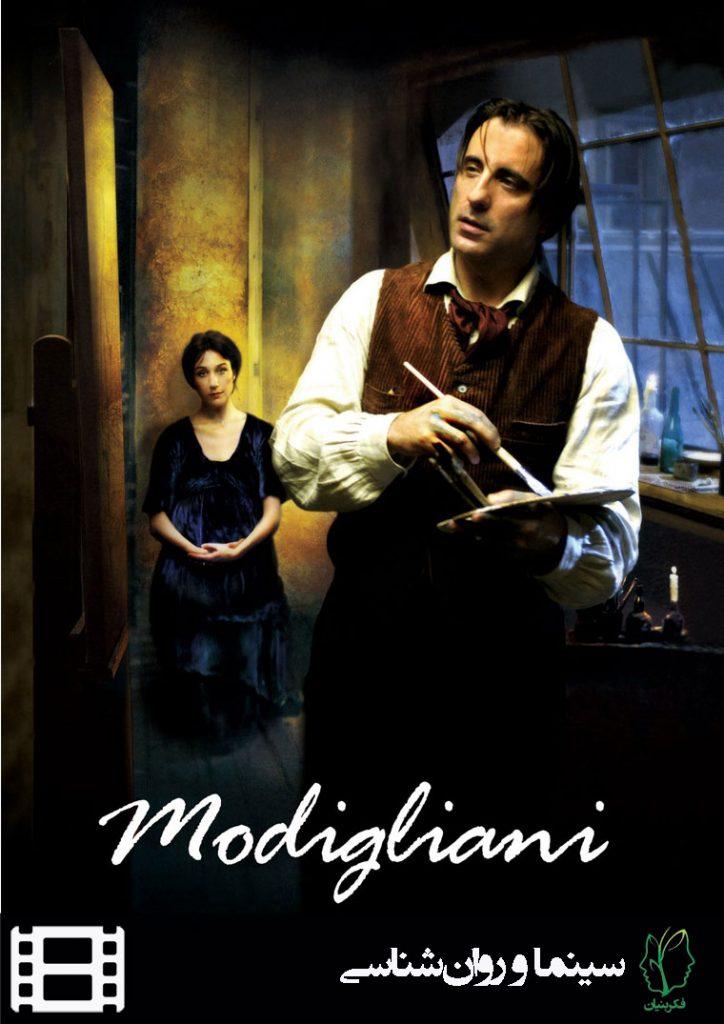 پوستر فیلم مودیلیانی