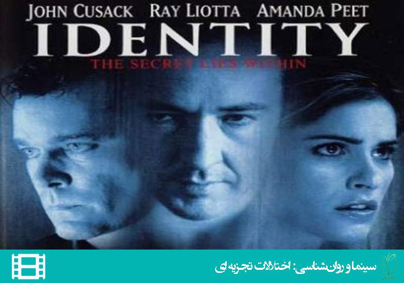 فیلم هویت (Identity)