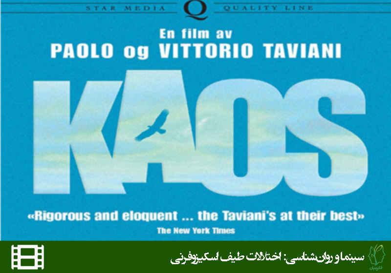 فیلم آشفتگی (Kaos)