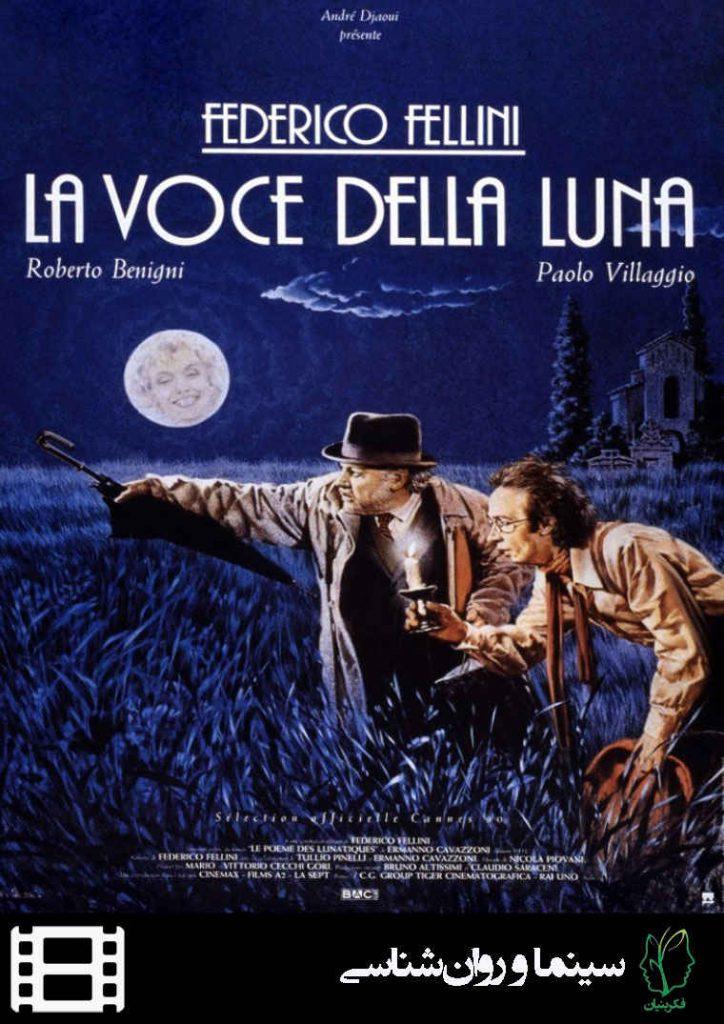 پوستر فیلم آوای ماه (The voice of the moon)