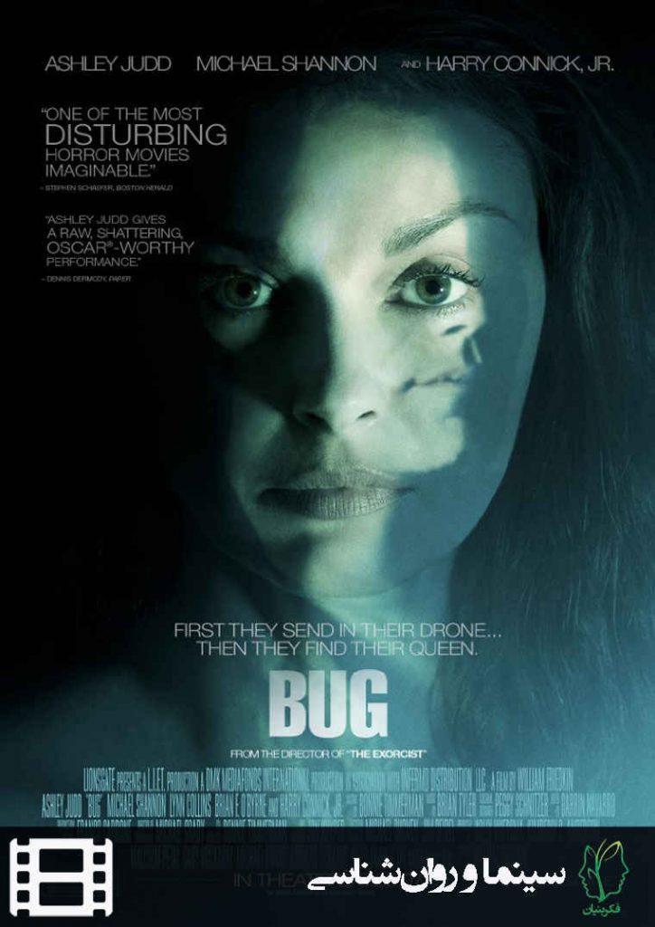 پوستر فیلم حشره (Bug)