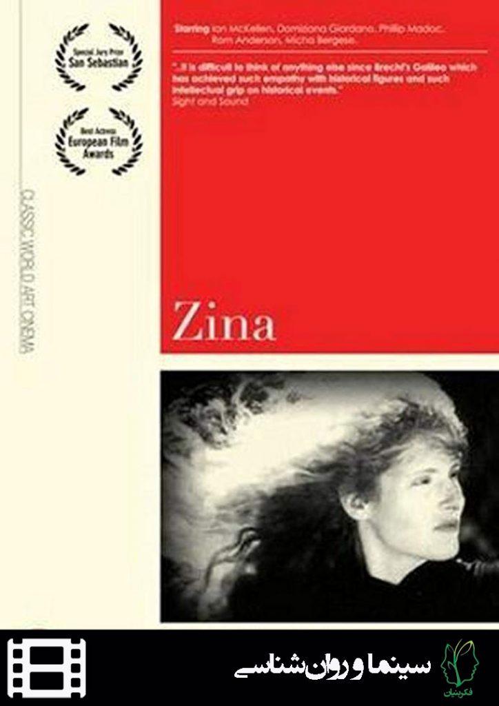 پوستر فیلم زینا (Zina)