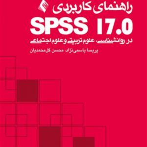 راهنمای كاربردی: SPSS 17 در روانشناسی، علومتربيتی و علوماجتماعی