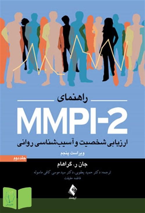 کتاب راهنمای MMPI-2 ارزیابی شخصیت و آسیب شناسی روانی (جلد دوم)