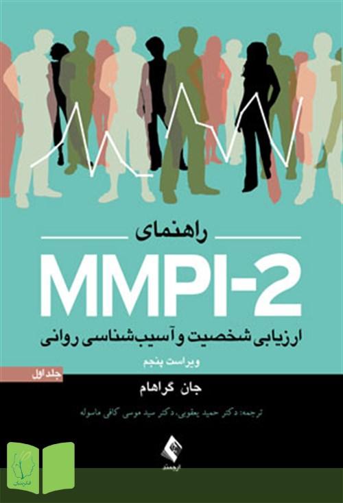 کتاب راهنمای MMPI-2 ارزیابی شخصیت و آسیب شناسی روانی (جلد اول)