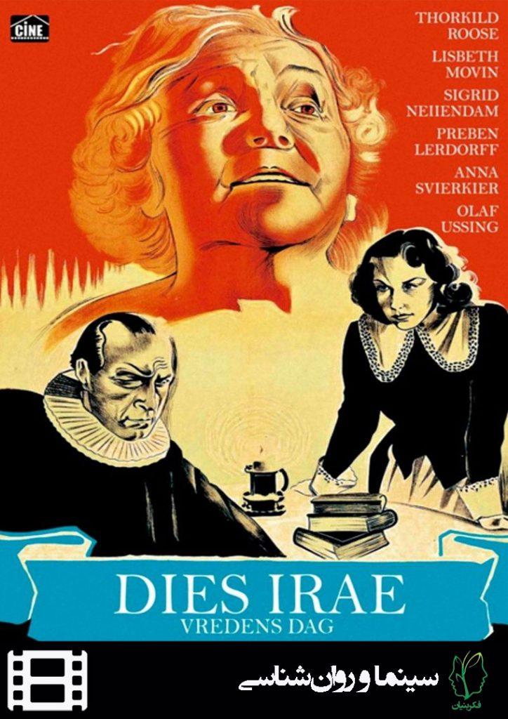 پوستر فیلم روز خشم (Dies IRAE)