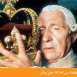 فیلم جنون شاه جرج (The madness of king George)