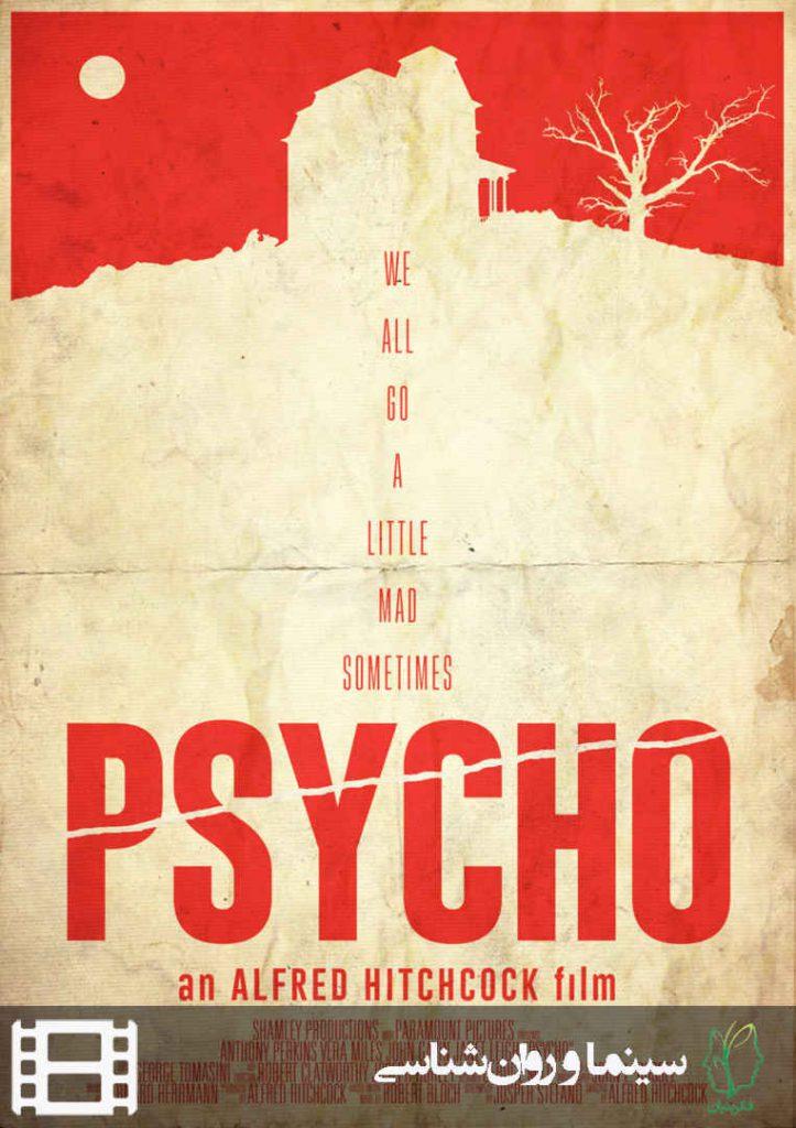 پوستر فیلم روانی (Psycho)