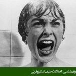 فیلم روانی (Psycho)