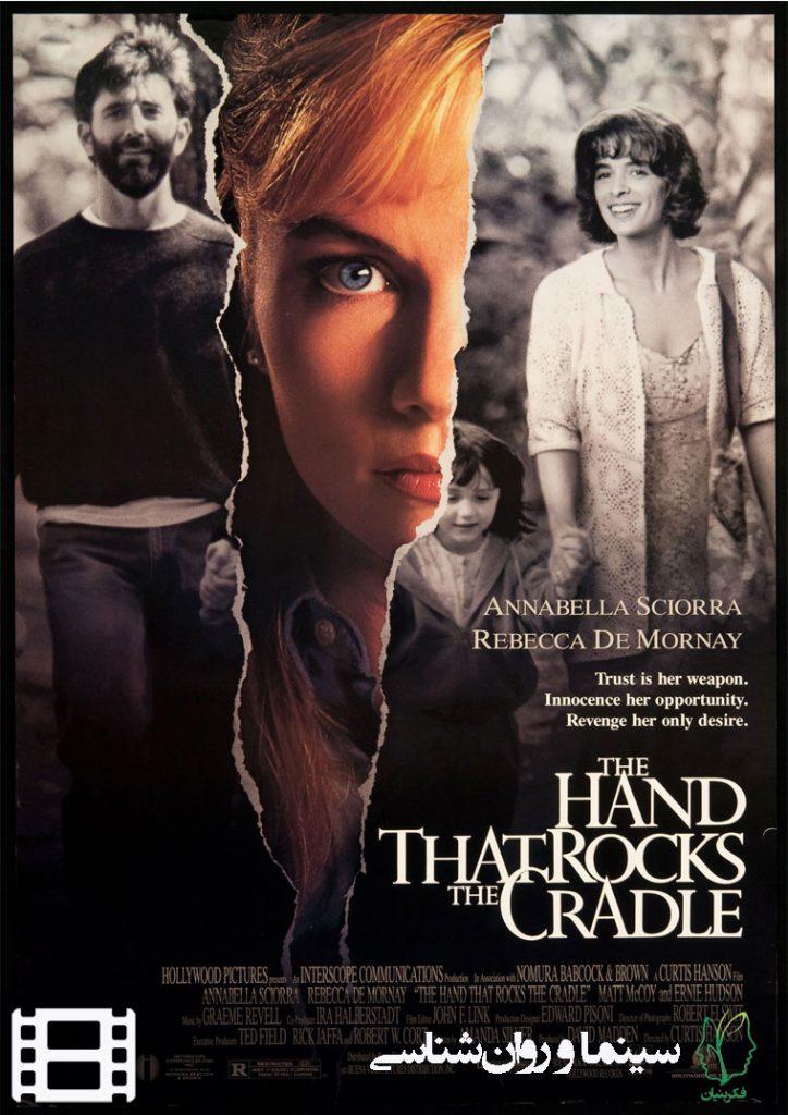 پوستر فیلم دستی گهواره را می جنباند (The hand that rocks the cradle)
