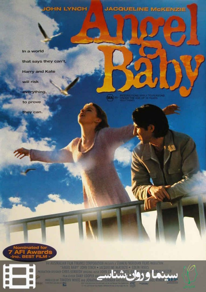 پوستر فیلم آنجل کوچولو (Angel baby)