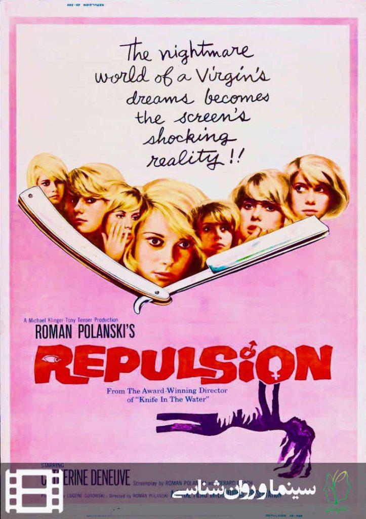 پوستر فیلم انزجار (Repulsion)