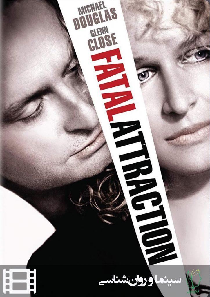 پوستر فیلم جاذبه مرگبار (Fatal Attraction)