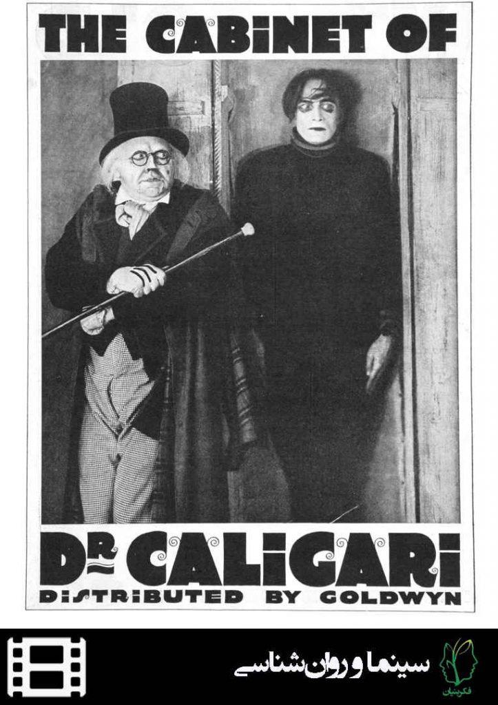 پوستر فیلم مطب دکتر کالیگاری