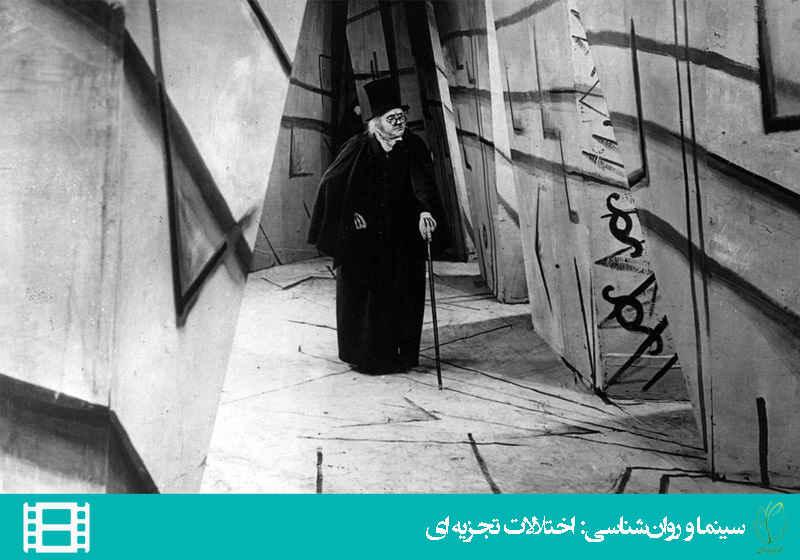 فیلم مطب دکتر کالیگاری (The Cabinet of Dr. Caligari)