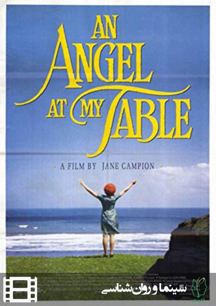پوستر فیلم یک فرشته سَر میز من (An angel at my table)